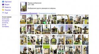 Как найти сайт по фото