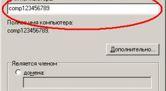 Как изменить имя сервера