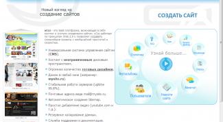 Как установить видео на сайт ucoz