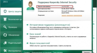 How to know the version of Kaspersky