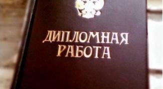 Как оформить содержание диплома