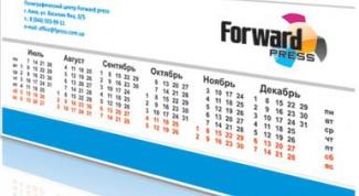 Как сделать карманный календарик