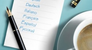 Как выучить язык быстро и эффективно