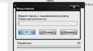 Как закрыть файл паролем