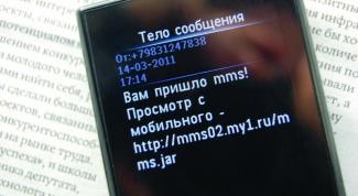 Как получить mms через интернет