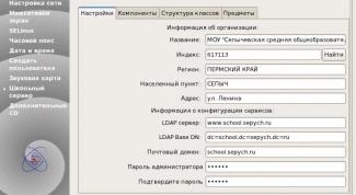 Как настроить школьный сервер