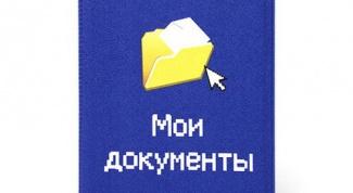 Как изменить название «Мои документы»