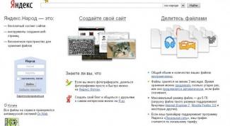 Как передавать файлы на Яндексе