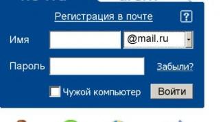 Как завести бесплатный почтовый ящик