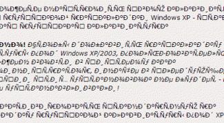 Как расшифровать письмо