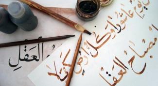 Как учить арабский язык в 2017 году