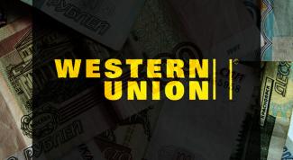 Как отправить деньги по Western Union