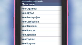 How to login from your phone on the network Vkontakte