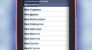 Как войти с телефона в сеть ВКонтакте
