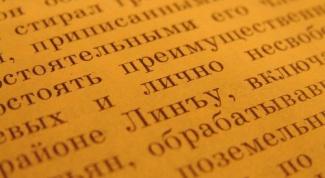 Как определить приставку в слове