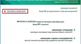 How to extend trial Kaspersky