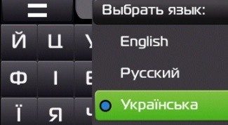 Как изменить язык ввода