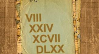Как написать римские цифры