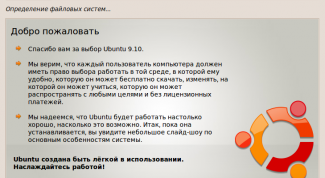 Как установить ubuntu