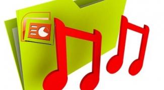 Как добавить музыку в презентацию