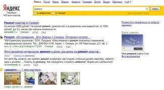 Как искать в Яндексе эффективно