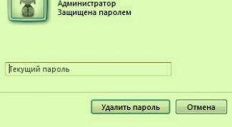 Как удалить пароль учетной записи