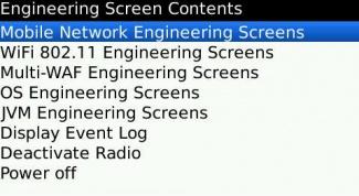 Как войти в инженерное меню