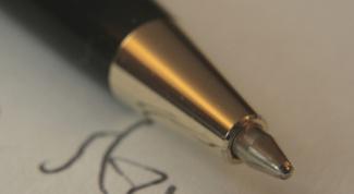 Как заполнить документы