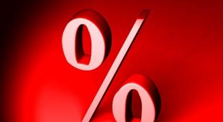 Как начислить проценты в 2018 году