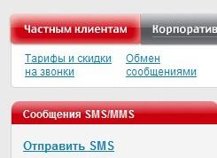 Как отправить бесплатные смс с мтс