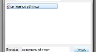 Как перевести из pdf в текст