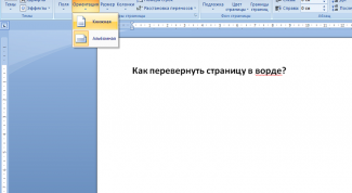 How to turn a page in word