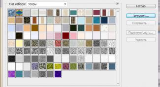Как загрузить текстуру в фотошоп