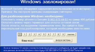 Как разблокировать windows без смс