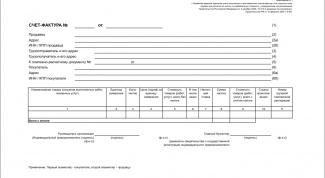Как выставить счет-фактуру