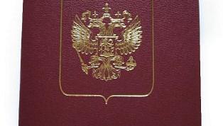 Как поменять паспорт рф