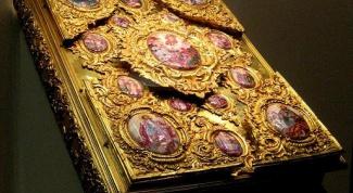 Как читать евангелие