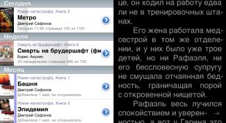 Как читать текстовые файлы
