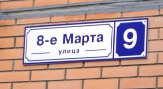 Как узнать номер дома