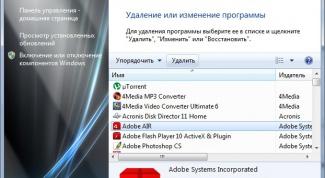 Как убрать программу из компьютера
