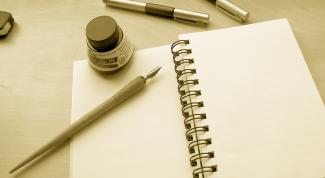 Как писать