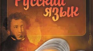 Как сдать экзамен по русскому языку
