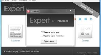 Как проследить за компьютером