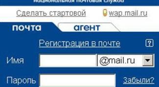 Как регистрировать в почте в 2017 году