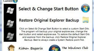 Как сменить кнопку
