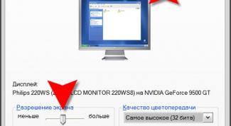 Как исправить разрешение экрана
