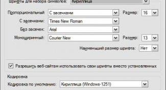 Как изменить шрифт на странице