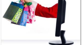 Как торговать через интернет