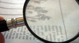 Как узнать информацию