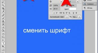 Как изменить шрифт в Photoshop